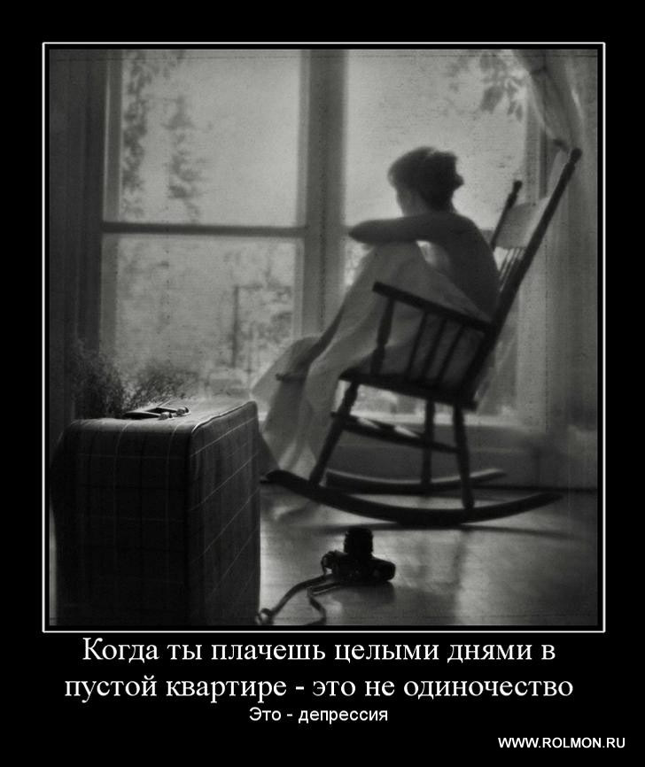 демотиватор по поводу депрессии