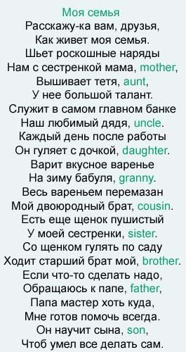 Моя семья стих