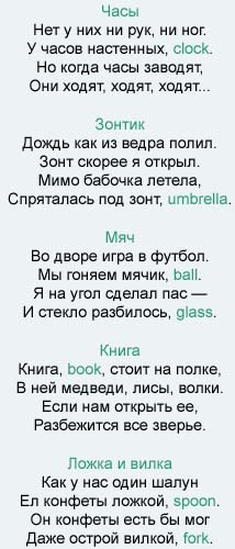 Предметы в стихах