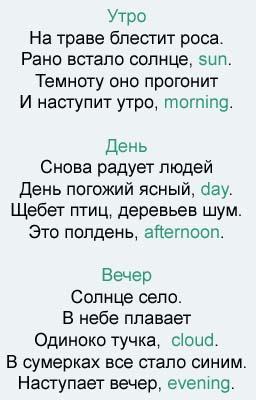 Времена дня в стихах
